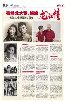 祝贺父母结婚60周年-奇缘北大荒,悠悠龙江情